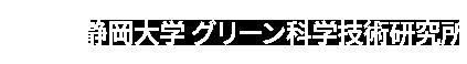 静岡大学グリーン科学技術研究所