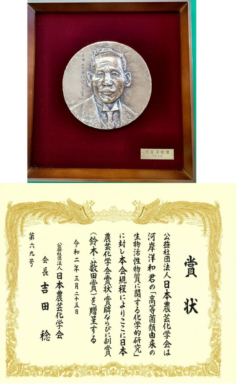 河岸洋和教授が2020年度日本農芸化学会賞を受賞しました