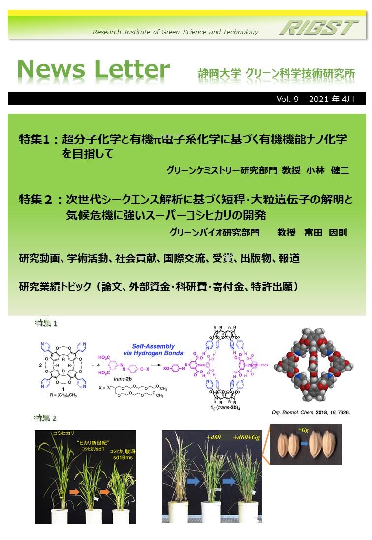 グリーン科学技術研究所ニュースレターVol.9を発行しました
